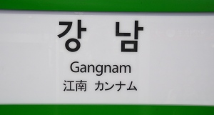 Uoppa Gangnam Style! Welcome to Korea.