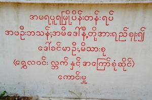 """Warum wird die myanmarische Schrift wohl """"Seifenblasen-Schrift"""" genannt?"""